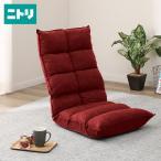 首リクライニング座椅子(ウィンエンジ) ニトリ 『玄関先迄納品』 『1年保証』