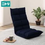 首リクライニング座椅子(ウィンNV) ニトリ 『玄関先迄納品』 『1年保証』