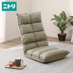 首リクライニング座椅子(ウィンGY) ニトリ 『玄関先迄納品』 『1年保証』