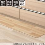 木目調フロアマット(モクメ LBR 50X120) ニトリ 『送料有料・玄関先迄納品』