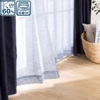 レースカーテン(ウィーク 100X108X2) ニトリ 『送料有料・玄関先迄納品』