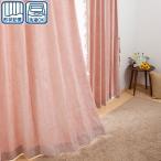 既製カーテン(トリム ローズ 100X200X2) ニトリ 『1年保証』 『玄関先迄納品』