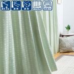 遮光1級・遮熱・遮音カーテン 100X140X2