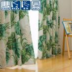 遮光2級・遮熱カーテン(ナバラ 100X178X2) ニトリ 『玄関先迄納品』
