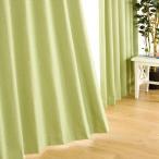 (1枚入り)遮光1級・遮熱・防炎カーテン(ノーブル3 イエローグリーン 100X220X1) ニトリ 『玄関先迄納品』