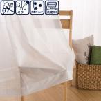 ミラー・花粉キャッチレースカーテン(メジャー 100X176X2) ニトリ 『玄関先迄納品』