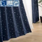 既製ドレープカーテン(ステラBL 100X110X2) ニトリ 『玄関先迄納品』