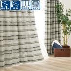 遮光1級・遮熱カーテン(クリーナ ウォームグレー 100X140X2) ニトリ 『玄関先迄納品』