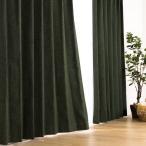 遮光1級既製カーテン(レーナ DkYGR 100X230X2) ニトリ 『送料有料・玄関先迄納品』