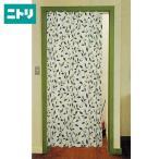 間仕切りカーテン(ナナ 140x178) ニトリ 『送料有料・玄関先迄納品』