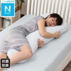 頭も支える抱き枕用カバー(Nクールq-o) ニトリ 『玄関先迄納品』の画像