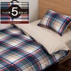 ベッド用5点セット シングル(チェック17 RE&NV S) ニトリ 『送料有料・玄関先迄納品』