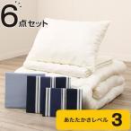 ベッド用寝具6点セット シングル(NV/ST S) ニトリ 『玄関先迄納品』の画像