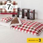 【7点セット】Nウォームの毛布とフリース素材のカバー付き寝具 シングル(スグニツカエルAW RE S) ニトリ 『送料無料・玄関先迄納品』