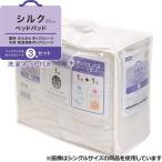 ベッドパッド&ボックスシーツ3点セット 洗濯ネット付き セミダブル(シルク3テンセット IV SD) ニトリ 『送料無料・玄関先迄納品』