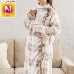 着る毛布(Nウォーム q-o ロング MO L) ニトリ 『玄関先迄納品』 『1年保証』