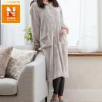着る毛布 フード付き ミドル丈(NウォームSPi-n ミドルフードBR) ニトリ 『玄関先迄納品』 『1年保証』