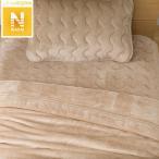 2枚合わせ毛布 シングル(Nウォーム i-n BE S) ニトリ 『玄関先迄納品』 『1年保証』