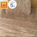 2枚合わせ毛布 シングル(NウォームSP i-n BE S) ニトリ 『玄関先迄納品』 『1年保証』