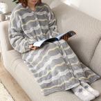 着る毛布(H シェブロンLGY L) ニトリ 『玄関先迄納品』