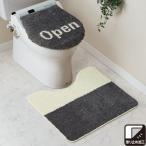 洗浄・暖房便座用洋式トイレ2点セット(オペン トクシュ) ニトリ 『送料有料・玄関先迄納品』