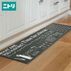 お手入れ簡単でソフトな踏み心地 キッチン用フロアマット(レターGY45X180) ニトリ 『玄関先迄納品』