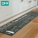 お手入れ簡単でソフトな踏み心地 キッチン用フロアマット(レターGY45X220) ニトリ 『玄関先迄納品』