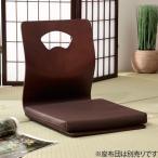 木製和風座椅子(4 DBR) ニトリ 『送料有料・玄関先迄納品』
