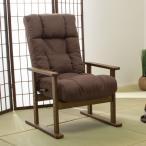 立ち座りがラクな高座椅子(オルガン2KD) ニトリ 『送料無料・玄関先迄納品』