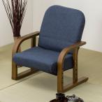立ち座りラクラク高座椅子(ハープ2NV) ニトリ 『玄関先迄納品』