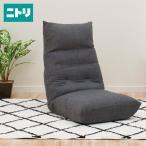 ポケットコイル座椅子(ロロGY) ニトリ 『玄関先迄納品』 『1年保証』