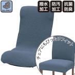ストレッチ座椅子カバー(レジスト NV) ニトリ 『玄関先迄納品』