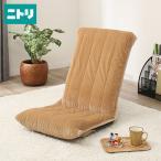 座椅子パッド(コデロq-o CA) ニトリ 『玄関先迄納品』 『1年保証』