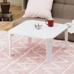 折りたたみテーブル シャイン 6060(WH) ニトリ 『玄関先迄納品』