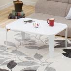 折りたたみテーブル シャイン 7550(WH) ニトリ 『送料有料・玄関先迄納品』