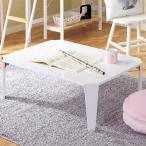 折りたたみテーブル シャイン 9060(WH) ニトリ 『玄関先迄納品』