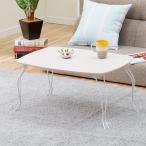 折りたたみテーブル キャル2 7050(ローズ) ニトリ 『玄関先迄納品』 『1年保証』