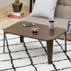折りたたみテーブル シャイン2(7550 DBR) ニトリ 『玄関先迄納品』