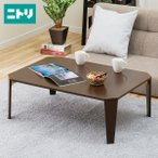 折りたたみテーブル シャイン2(9060 DBR) ニトリ 『玄関先迄納品』