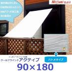 送料無料!暑さ対策・UV紫外線対策・節電に!アイデア次第で使いやすいハトメ加工の日よけ「クールブラインドアクティブ90×180」