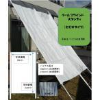 洋風たてす 数量限定 UV紫外線約95%カット暑さ約81%カット・高機能 クールブラインドスタンディ 90×270・360サイズ