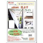 nitteki ニッテキ 日よけ クールブラインドライト88 180cm