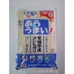 無洗米 あらうまい コシヒカリ 10kg(5kg×2袋) 令和1年愛媛県産精米