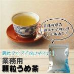 梅昆布茶 業務用 顆粒うめ茶 500g (12)うめ 顆粒 粒 料理 出汁 こんぶ茶 利尻昆布 こんぶだし