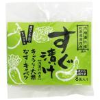 すぐ漬けの素 10g×8袋 粉末 (4)