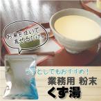 生姜の風味に仕上げたくず湯は寒い時期に体を温めてくれます。