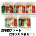 ショッピングお試しセット 送料無料 昆布茶スティックアソート(4種各3本)×5袋セット 初回限定