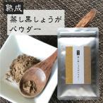 【送料無料 1000円ポッキリ】 熟成蒸し黒しょうがパウダー 25g しょうが 生姜 粉末 冷え 冷...
