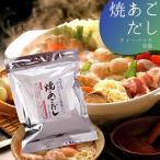 【期間限定セール】焼あごだし 8g×30袋 だしパック あご 飛魚 出汁 だし ティーパック 料理  (12)【20%OFF】