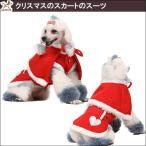 犬 冬服 セール犬 服 ペットウェア   小型犬 中型犬 ペット用 犬用 洋服 かわいい 秋冬 スカートのスーツ  おしゃれ メール便送料無料